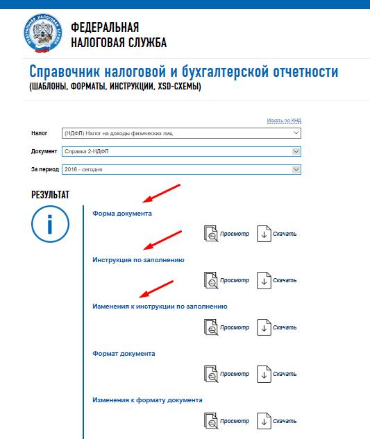 Скрин страницы сайта ФНС «Справочник отчётности» с результатом