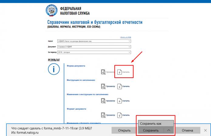 Скрин страницы сайта ФНС «Справочник отчётности» с формой для скачивания