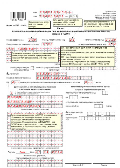 Титульный лист расчёта 6-НДФЛ