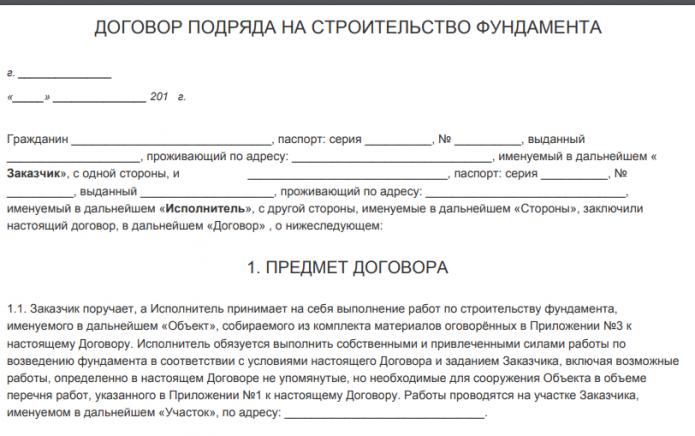 Договор подряда на строительство фундамента, начало (пример)