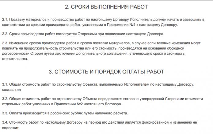 Договор подряда на строительство фундамента, пп. 2 и 3 (пример)