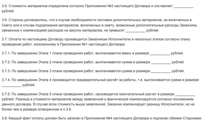 Договор подряда на строительство фундамента, пп. 3.5–3.8 (пример)