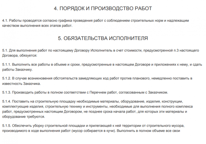 Договор подряда на строительство фундамента, пп. 4–5 (пример)