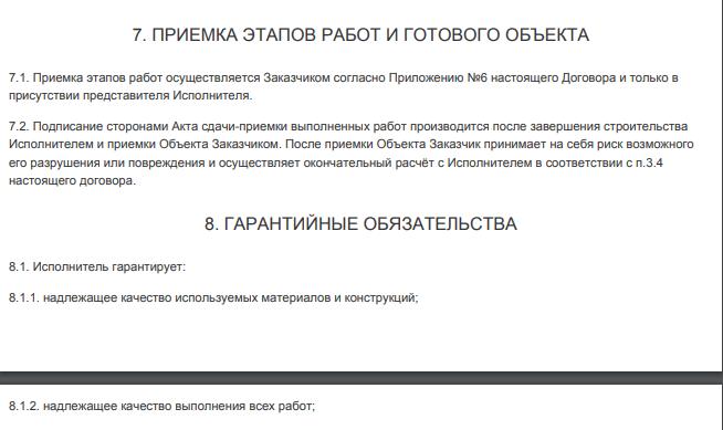 Договор подряда на строительство фундамента, пп. 7–8 (пример)