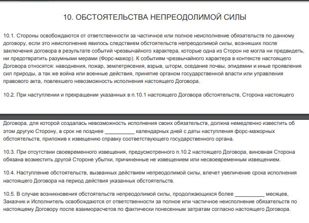 Договор подряда на строительство фундамента, п. 10 (пример)
