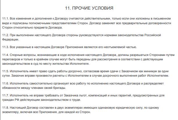 Договор подряда на строительство фундамента, п. 11 (пример)