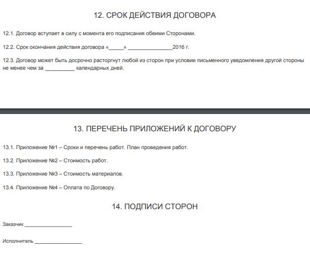 Договор подряда на строительство фундамента, заключительные пункты (пример)