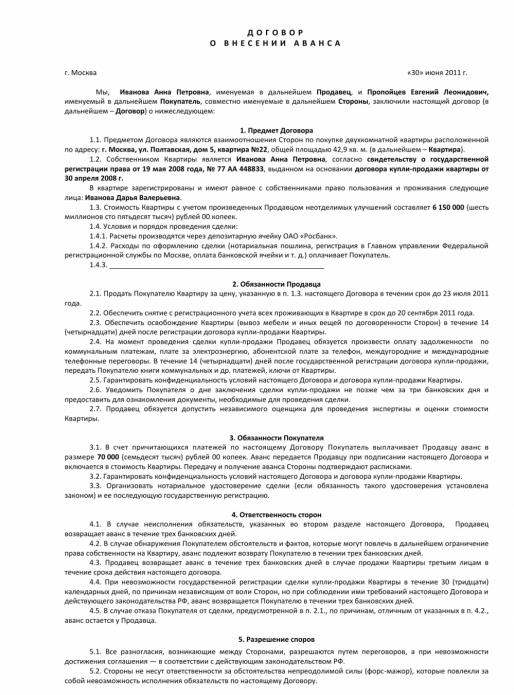 Договор о внесении аванса