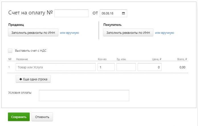 Онлайн-конструктор счёта на оплату
