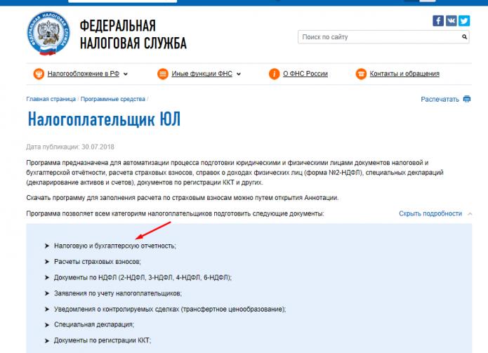 Скрин страницы «Налогоплательщик ЮЛ» (загрузка)