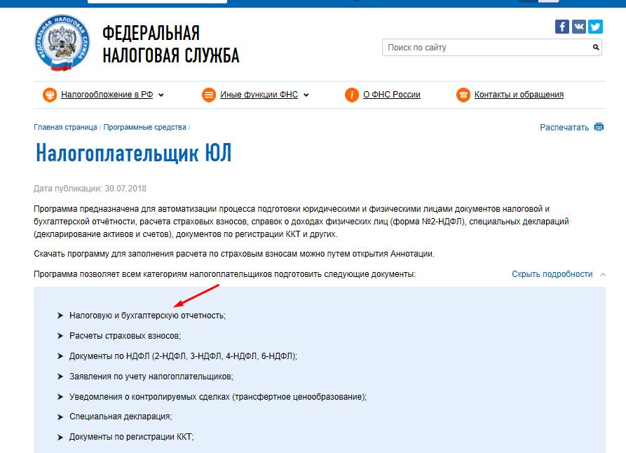Программа бухгалтерия для ип на усн бесплатно скачать квитанция на уплату госпошлины за регистрацию ип
