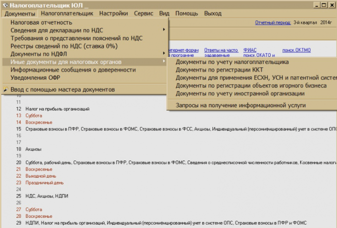 Скрин страницы «Налогоплательщик ЮЛ» (при работе)