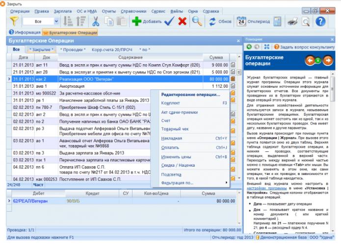 Скрин страницы «Бухгалтерия» сервиса «Инфо-Предприятие» (операции)
