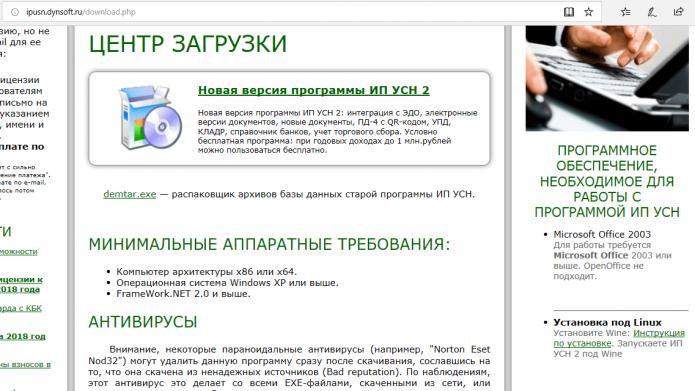Скрин страницы с загрузкой программы «ИП УСН 2»