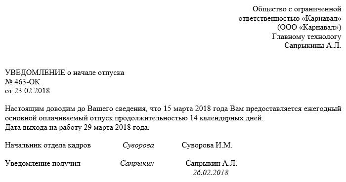 Выплаты при уходе на пенсию сотрудника уис в 2020 году