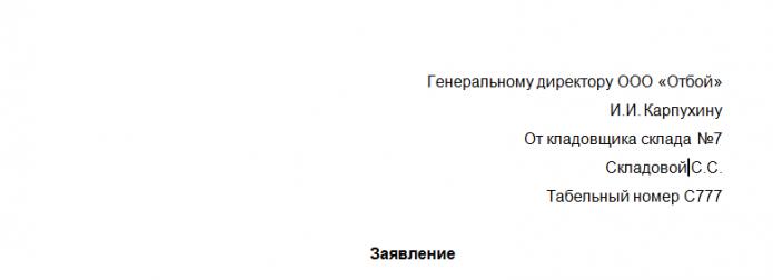 Шапка заявления (образец)
