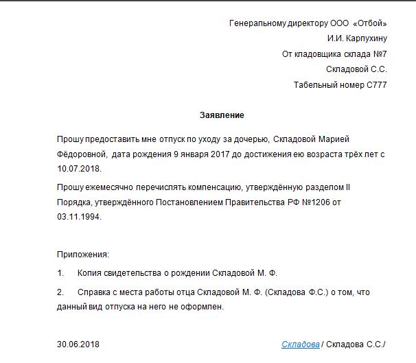 Заявление на отпуск по уходу (образец 1)