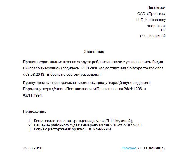 Заявление на отпуск по уходу (образец 2)