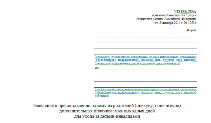 Шапка формы заявления, утверждённого приказом Минтруда №1055н