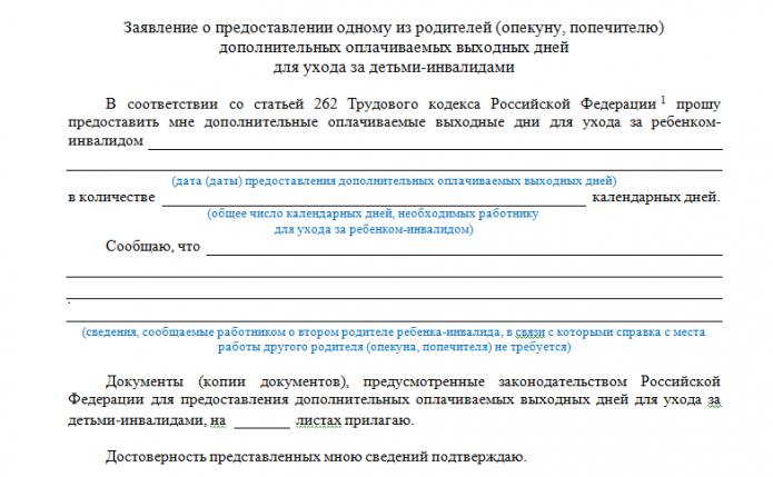 Основная часть формы заявления, утверждённого приказом Минтруда №1055н