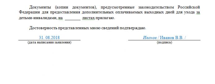 Финальная часть формы заявления, утверждённого приказом Минтруда №1055н