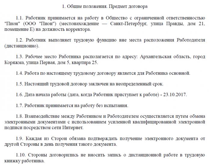Трудовой договор: пункты о дистанционном характере работы