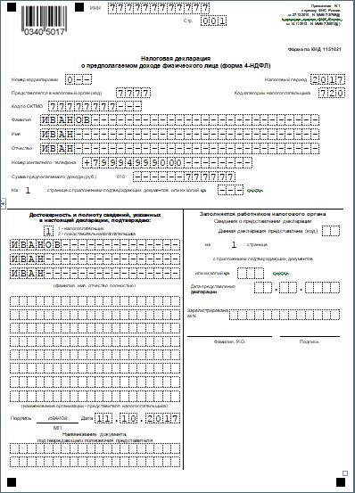4-НДФЛ (пример)