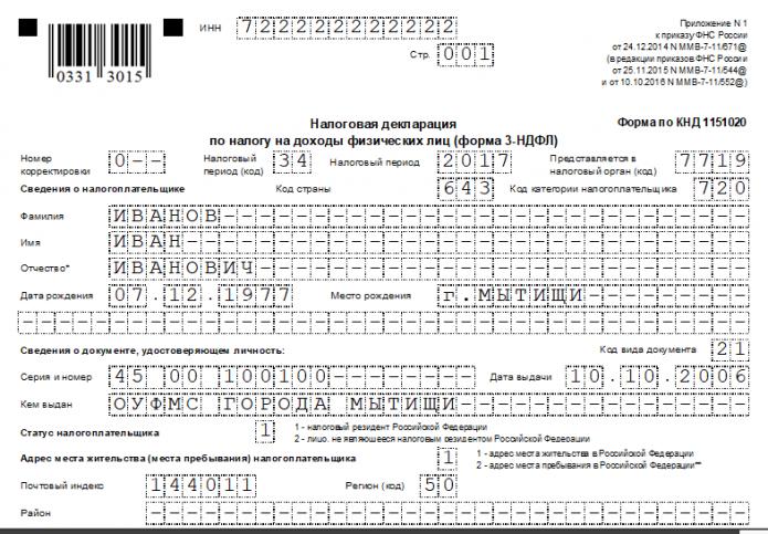 3-НДФЛ, титульный лист (образец )