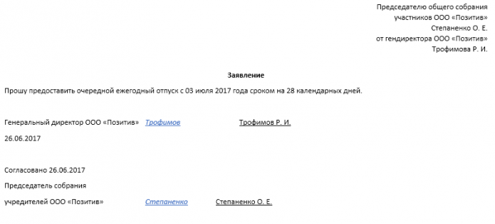 Заявление на предоставление отпуска директору (образец)
