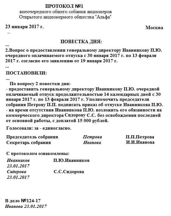 Протокол собрания акционеров о предоставлении отпуска директору (пример)
