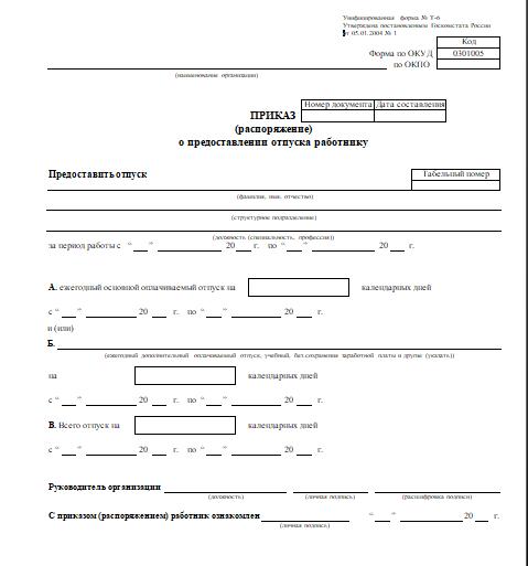 Скрин формы Т-6