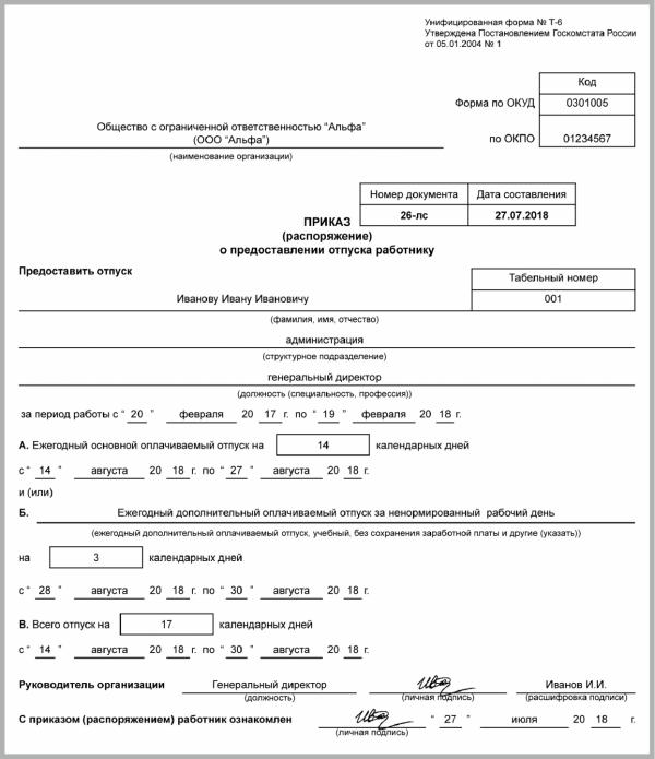 Приказ о предоставлении дополнительного отпуска директору (образец)