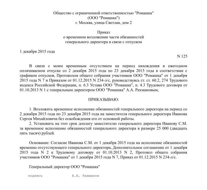 Приказ о временном возложении обязанностей гендиректора в связи с отпуском (образец)