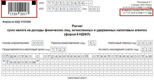 Шапка расчёта 6-НДФЛ с актуальным штрих-кодом