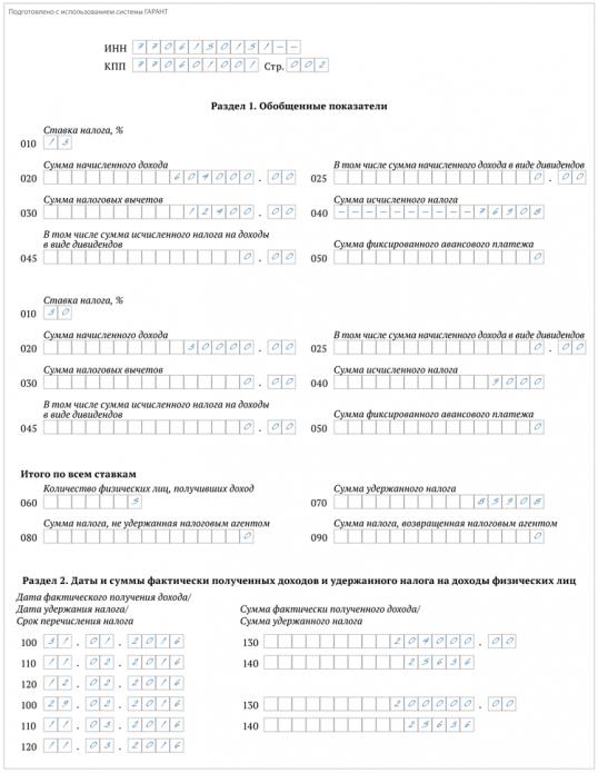 Разделы 1 и 2 расчёта 6-НДФЛ (пример)