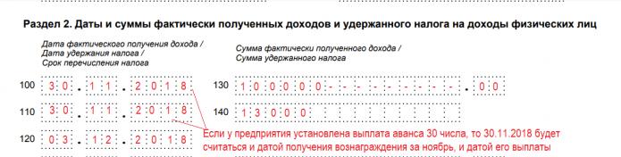 Пример заполнения раздела 2, если дата выплата аванса установлена на 30 число