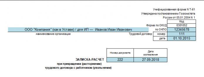 Шапка титульного листа записки-расчёта Т-61