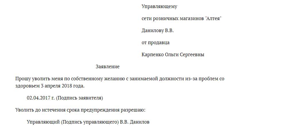 Ст 25 о защите прав потребителей
