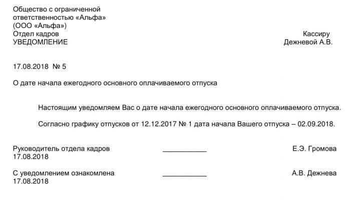 Лист уведомления работника об отпуске (образец)