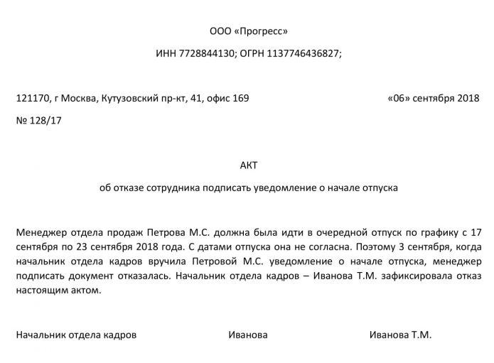 Акт об отказе подписать уведомление (пример)