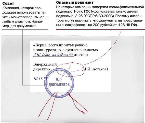 Образец фиксации последнего листа журнала уведомлений (пример)