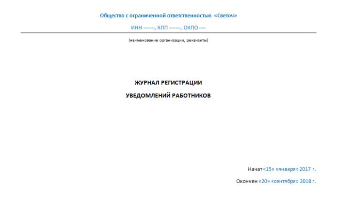 Титул-лист журнала регистрации