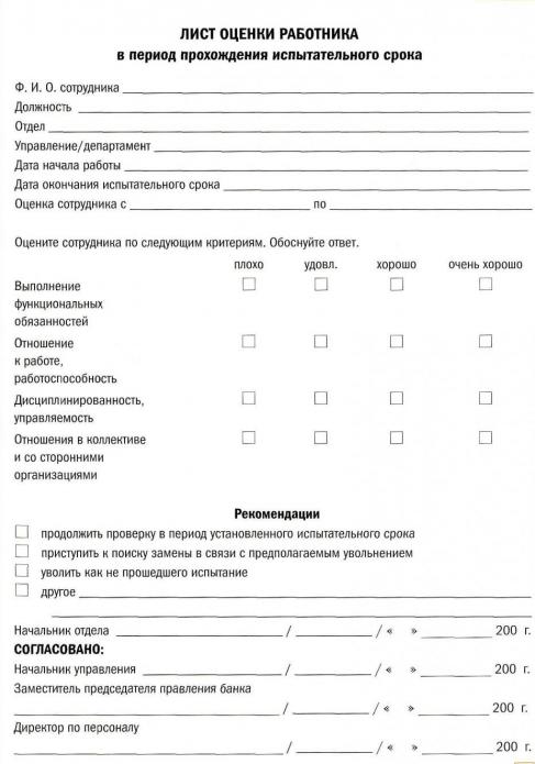 Лист оценки работника в период прохождения испытательного срока