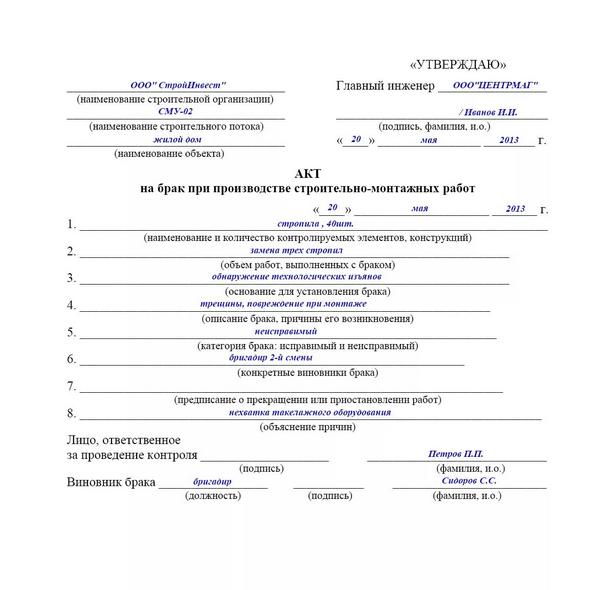 Акт на брак при прозводстве работ