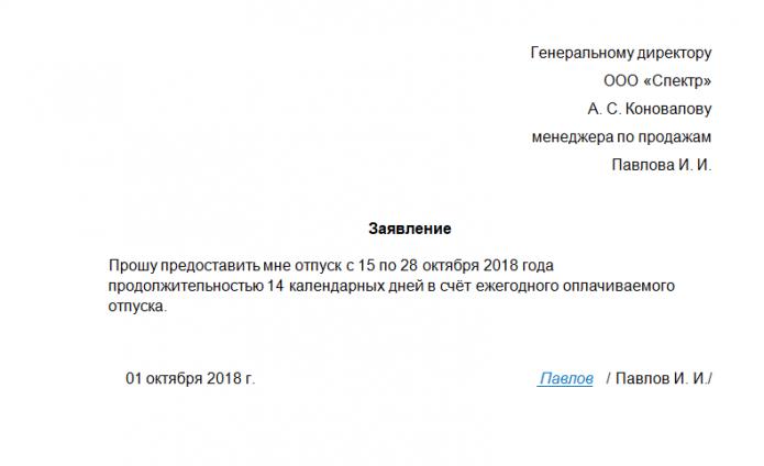 Заявление на предоставление отпуска (образец)