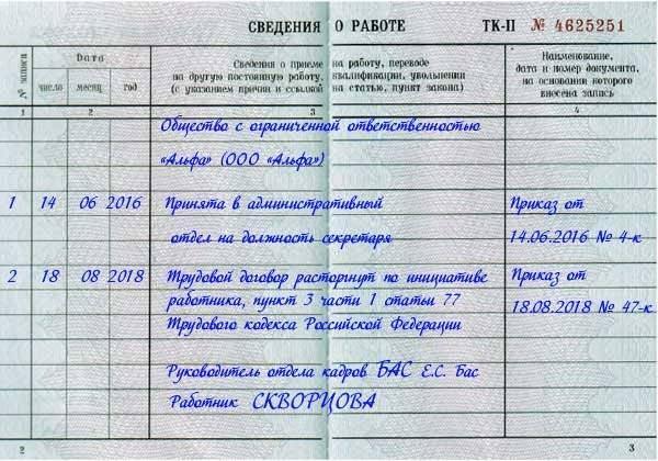 Пример записи в трудовой книжке об увольнении по собственному желанию