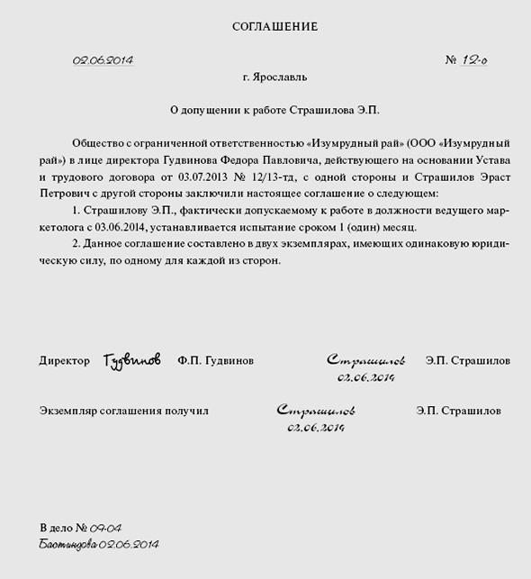 Соглашение о допущении к работе (пример)
