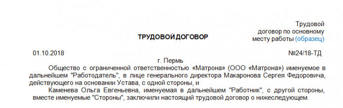 «Шапка» трудового договора (образец)