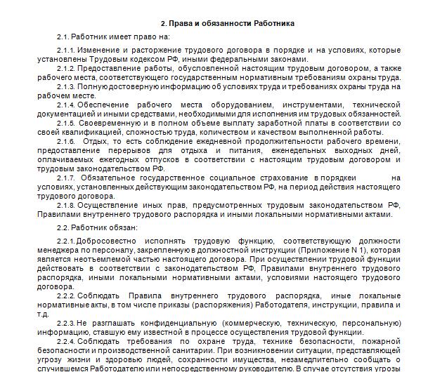 Трудовой договор, пункт 2 (образец)