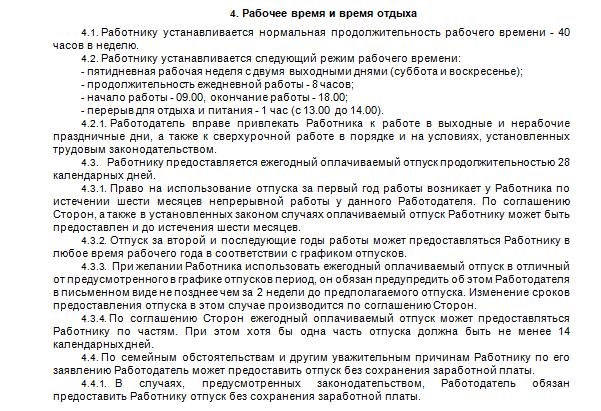 Трудовой договор, пункт 4 (образец)